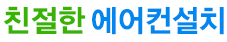 용산구,한남동,이촌동,이태원동,용문동,효창동,갈월동,후암동,원효로,에어컨가스보충,에어컨설치,에어컨냉매보충